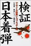 検証 日本着弾—「ミサイル防衛」とコブラボール