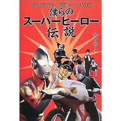 僕らのスーパーヒーロー伝説―昭和40年代アニメ・特撮ヒーロー大研究
