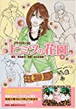ドラマコミックス ヒミツの花園(上)