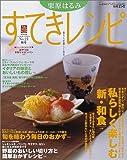 栗原はるみすてきレシピ (21)