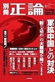 別冊正論 第1号  軍拡中国との対決 扶桑社ムック