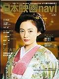 日本映画navi 2007冬—TVnaviプラス (2007)