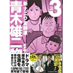 青木雄二物語3 (SPA COMICS)