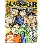 新ナニワ金融道リターンズ 2巻 (SPA! コミックス)