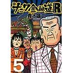 新ナニワ金融道R(リターンズ)5 (SPA! コミックス)