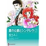 鷹の公爵とシンデレラ 1 (ハーレクインコミックス・キララ)