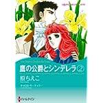 鷹の公爵とシンデレラ 2 (ハーレクインコミックス・キララ)