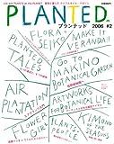 PLANTED(プランテッド)  #2