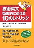 技術英文 効果的に伝える10のレトリック-テクニカル・ライティング練習帳