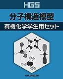 HGS分子構造模型 有機化学学生用セット