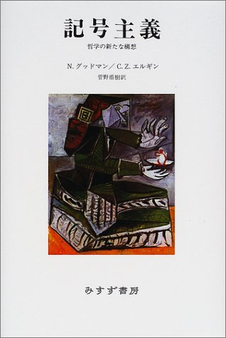 N. グッドマン、C. Z. エルギン『記号主義』