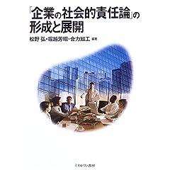 「企業の社会的責任論」の形成と展開