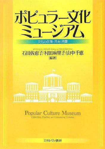 ポピュラー文化ミュージアム――文化の収集・共有・消費
