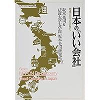 日本の「いい会社」: (シリーズ・ニッポン再発見)