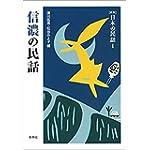 信濃の民話 ([新版]日本の民話 1)