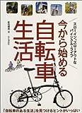今から始める自転車生活―「自転車のある生活」を見つけるヒントがいっぱい