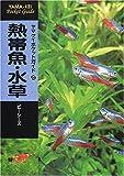 熱帯魚・水草