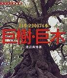 巨樹・巨木―日本全国674本