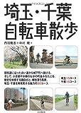 埼玉・千葉自転車散歩