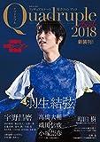 フィギュアスケート日本男子ファンブック Quadruple Axel 2018 奇跡の五輪シーズン総集編 (別冊 山と溪谷)