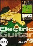 CD付き 4週間超独習シリーズ 実戦エレキギター入門 28のレッスンでエレキギターをマスター