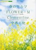 ピアノミニアルバム 「春のワルツ/FLOWER-M/Clementine/守護天使」