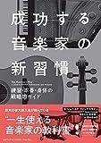 成功する音楽家の新習慣 ~練習・本番・身体の戦略的ガイド~