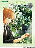 ピアノソロ TVアニメ ピアノの森 (ピアノソロ初中級)