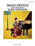 ピアノソロ 西村由紀江 「PIANO SWITCH ~BEST SELECTION~」