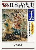 誰でも読める日本古代史年表―ふりがな付き