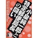 小泉純一郎と特定郵便局長の闘い (Yell books)