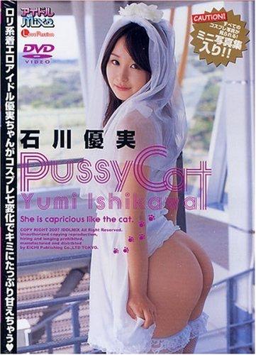 石川優実Pussy Cat[DVD]