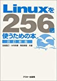 Linuxを256倍使うための本(生越 昌己)