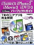 iTunes 4 iPhoto 2 iMovie 3 iDVD 3パーフェクトガイド—すべてがわかる最強の「i」アプリ解説書
