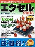 Z式マスターエクセル2003—ウィンドウズ版