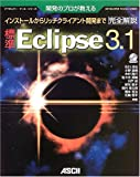 △標準Eclipse3.1