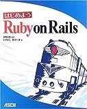 はじめよう Ruby on Rails