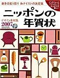 デザイン素材集 ニッポンの年賀状 2007