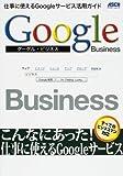 Google Business 仕事に使えるgoogleサービス活用ガイド