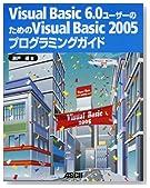 Visual Basic 6.0ユーザーのためのVisual Basic 2005プログラミングガイド