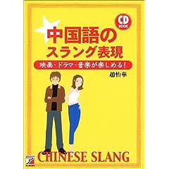 中国語のスラング表現―映画・ドラマ・音楽が楽しめる!