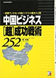 """中国ビジネス""""超""""成功戦術252―一筋縄でいかない中国ビジネスの裏技大公開"""