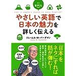 音声DL付き やさしい英語で日本の魅力を詳しく伝える (アスカカルチャー)