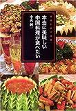 「本当に美味しい中国料理が食べたい」 中西 純一