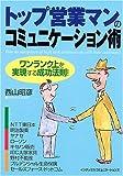 △トップ営業マンのコミュニケーション術