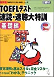 TOEFLテスト速読・速聴大特訓 基礎編