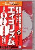 音楽と英会話の新ユニット!エイゴリズム[CD]―理想の発音、リズム、日常表現がが同時に身につく!