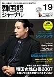 韓国語ジャーナル 第19号 (19)