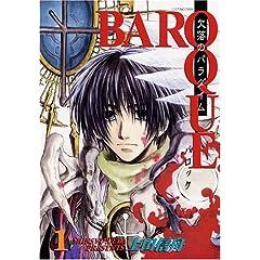「BAROQUE」1巻