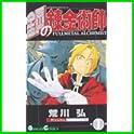 鋼の錬金術師 (ガンガンコミックス) (17 クリップ)
